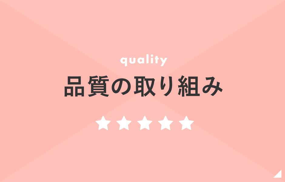 品質への取り組み