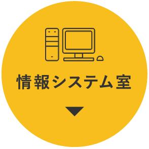 情報システム室